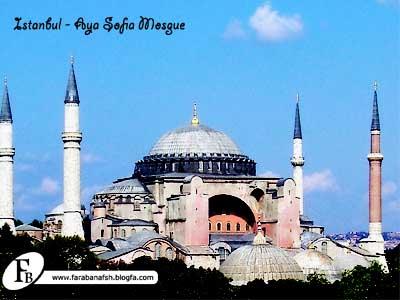 مسجد ایا صوفیه                   Aya Sofia Mosque