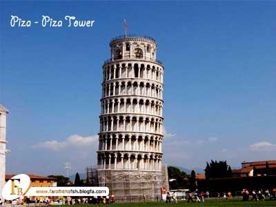 برج پیزا                       Piza's Tower