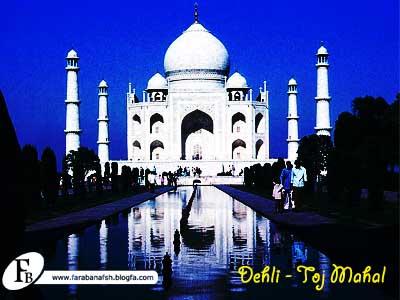 تاج محل                   Toj Mahal