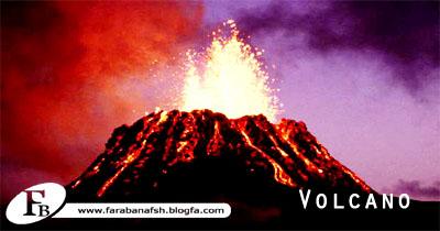 آتشفشان                                             Volcano